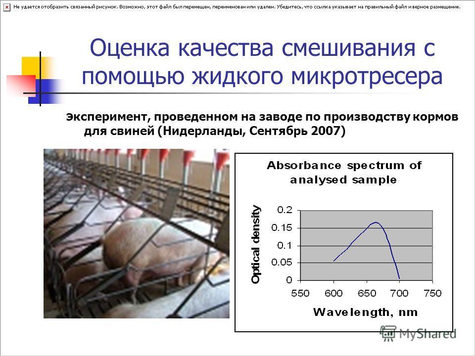 Оценка качества смешивания с помощью жидкого микротресера э ксперимент, проведенном на заводе по производству кормов для свиней (Нидерланды, Сентябрь 2007)