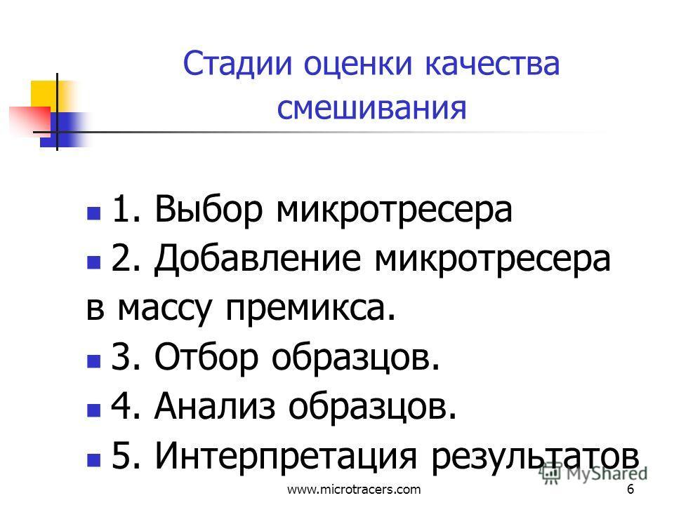www.microtracers.com6 Стадии оценки качества смешивания 1. Выбор микротресера 2. Добавление микротресера в массу премикса. 3. Отбор образцов. 4. Aнализ образцов. 5. Интерпретация результатов