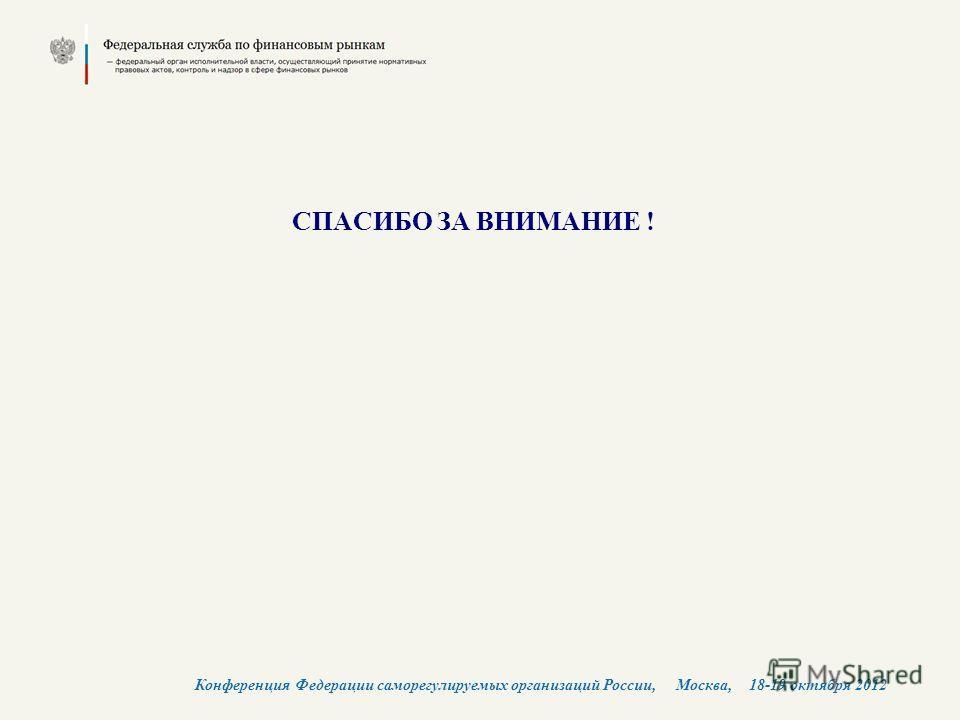 Конференция Федерации саморегулируемых организаций России, Москва, 18-19 октября 2012 СПАСИБО ЗА ВНИМАНИЕ !