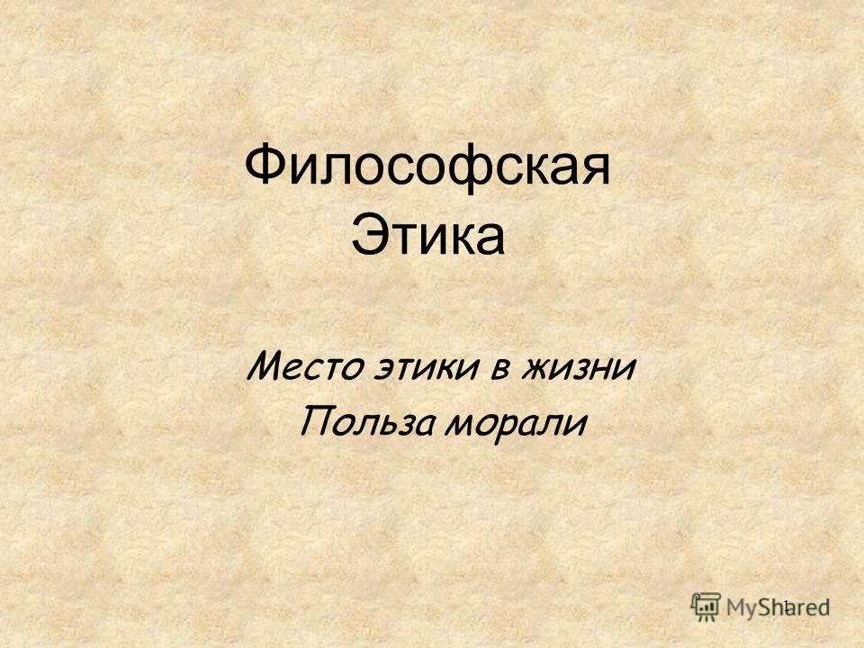 1 Философская Этика Место этики в жизни Польза морали
