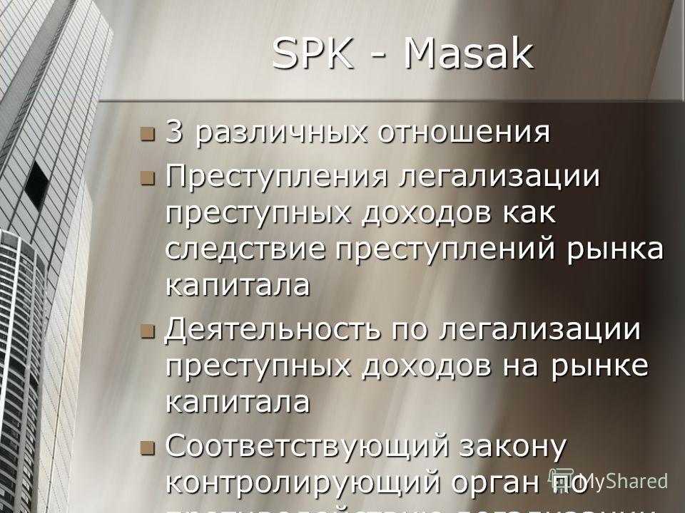 SPK - Masak 3 различных отношения 3 различных отношения Преступления легализации преступных доходов как следствие преступлений рынка капитала Преступления легализации преступных доходов как следствие преступлений рынка капитала Деятельность по легали