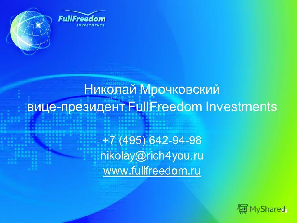 19 Николай Мрочковский вице-президент FullFreedom Investments +7 (495) 642-94-98 nikolay@rich4you.ru www.fullfreedom.ru