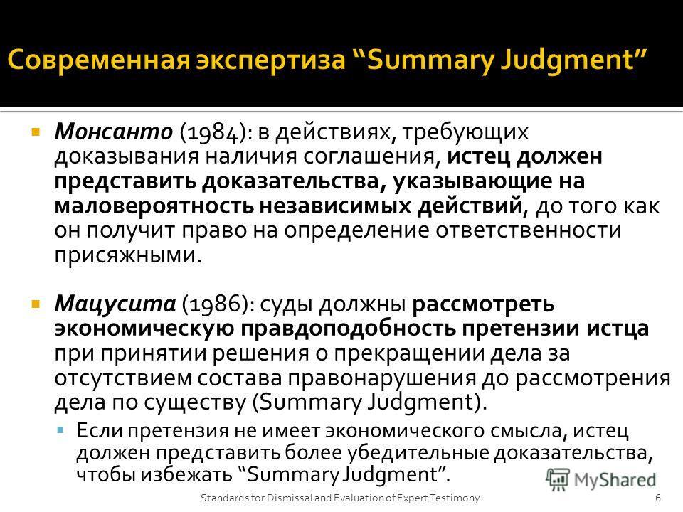 Монсанто (1984): в действиях, требующих доказывания наличия соглашения, истец должен представить доказательства, указывающие на маловероятность независимых действий, до того как он получит право на определение ответственности присяжными. Мацусита (19