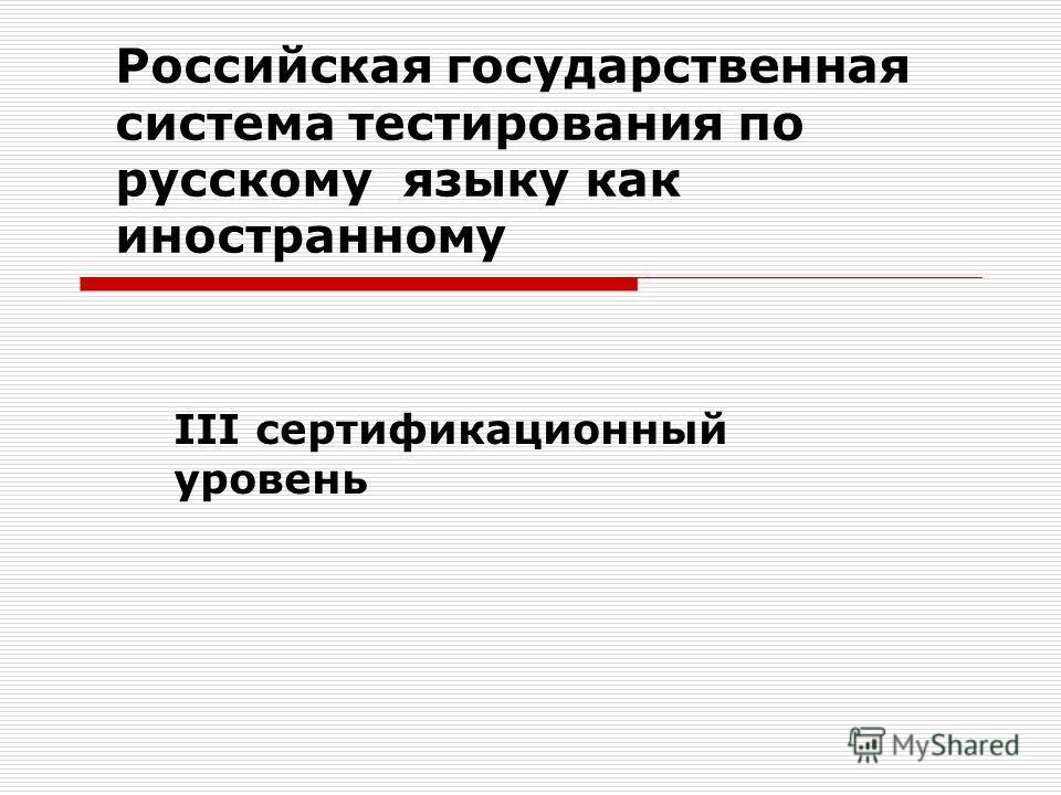 Российская государственная система тестирования по русскому языку как иностранному III сертификационный уровень