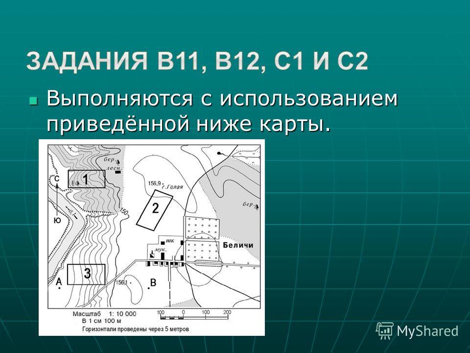 Выполняются с использованием приведённой ниже карты. Выполняются с использованием приведённой ниже карты.