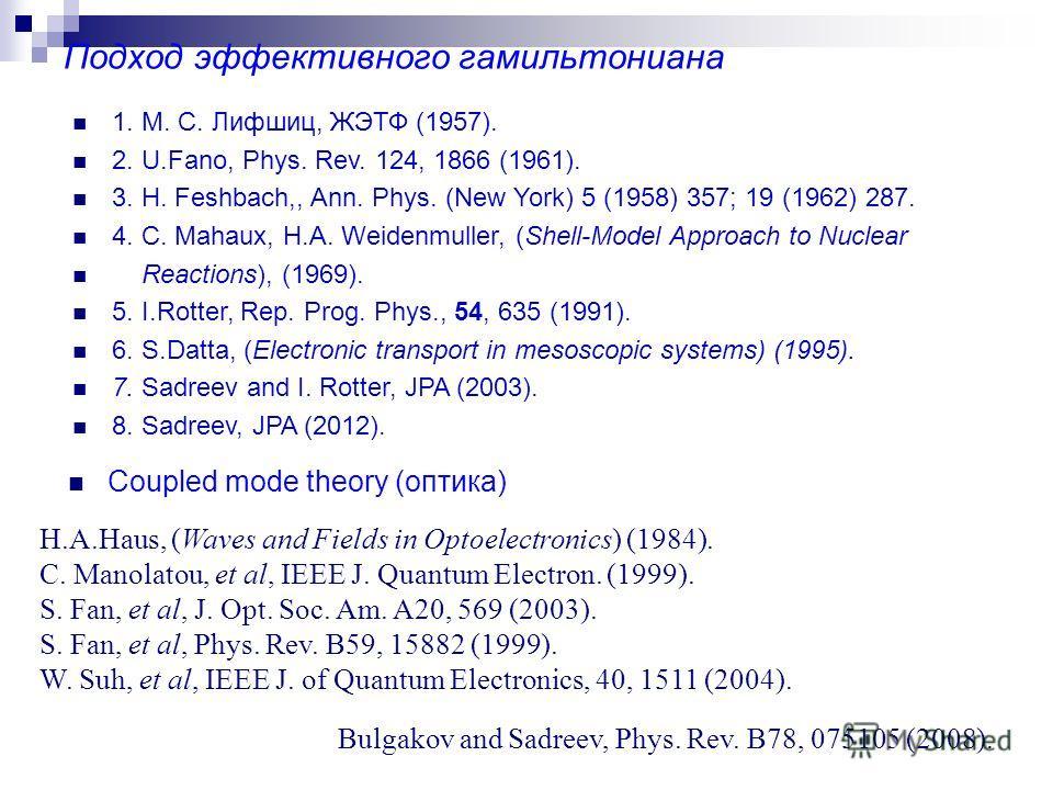 Подход эффективного гамильтониана Coupled mode theory (оптика) 1. М. С. Лифшиц, ЖЭТФ (1957). 2. U.Fano, Phys. Rev. 124, 1866 (1961). 3. H. Feshbach,, Ann. Phys. (New York) 5 (1958) 357; 19 (1962) 287. 4. C. Mahaux, H.A. Weidenmuller, (Shell-Model App