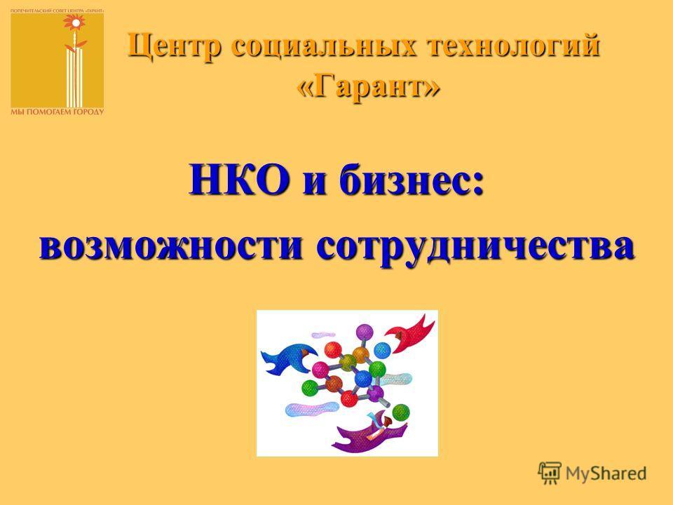 Центр социальных технологий «Гарант» НКО и бизнес: возможности сотрудничества
