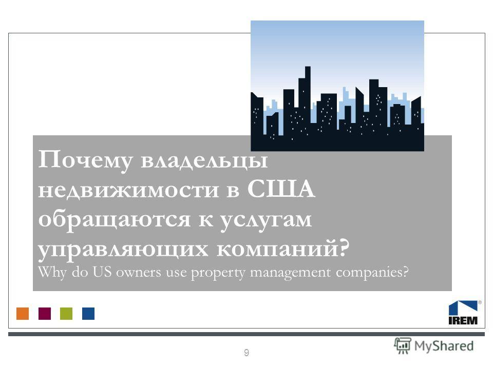 9 Почему владельцы недвижимости в США обращаются к услугам управляющих компаний? Why do US owners use property management companies?