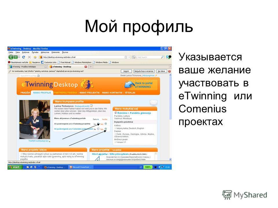 Мой профиль Указывается ваше желание участвовать в eТwinning или Сomenius проектах