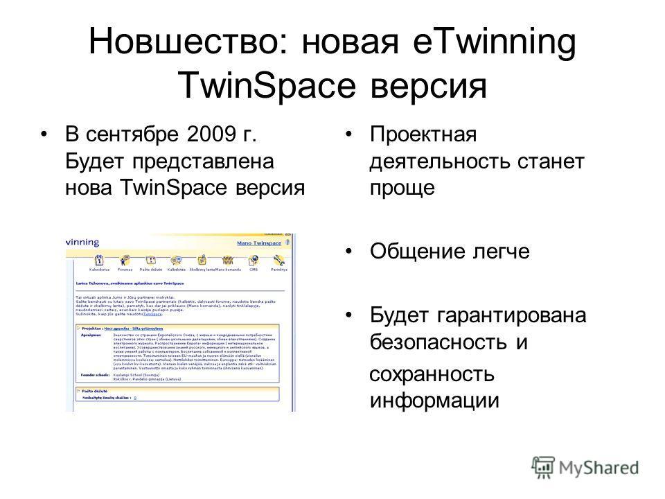 Новшество: новая eTwinning TwinSpace версия В сентябре 2009 г. Будет представлена нова TwinSpace версия Проектная деятельность станет проще Общение легче Будет гарантирована безопасность и сохранность информации
