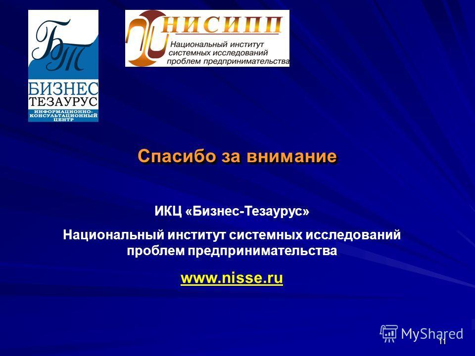 11 Спасибо за внимание ИКЦ «Бизнес-Тезаурус» Национальный институт системных исследований проблем предпринимательства www.nisse.ru