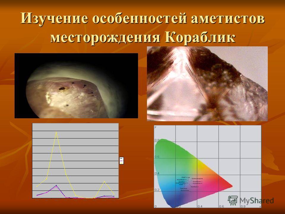 Изучение особенностей аметистов месторождения Кораблик