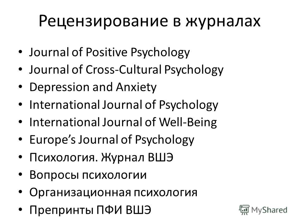 Рецензирование в журналах Journal of Positive Psychology Journal of Cross-Cultural Psychology Depression and Anxiety International Journal of Psychology International Journal of Well-Being Europes Journal of Psychology Психология. Журнал ВШЭ Вопросы
