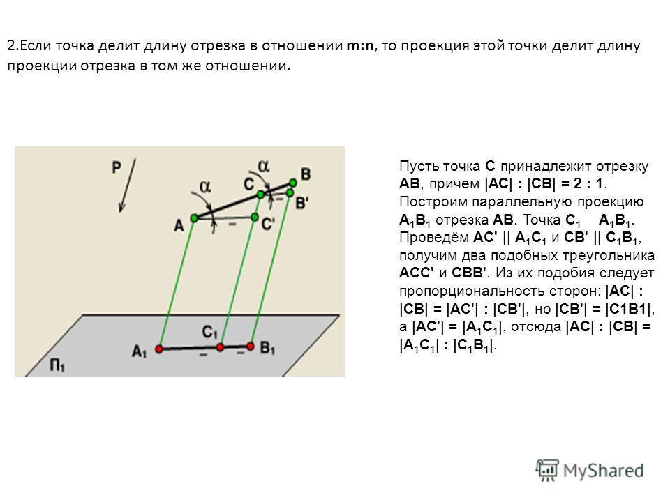Пусть точка С принадлежит отрезку АВ, причем |АС| : |СВ| = 2 : 1. Построим параллельную проекцию А 1 В 1 отрезка АВ. Точка С 1 А 1 В 1. Проведём АC' || А 1 C 1 и CB' || C 1 B 1, получим два подобных треугольника АCC' и CBB'. Из их подобия следует про