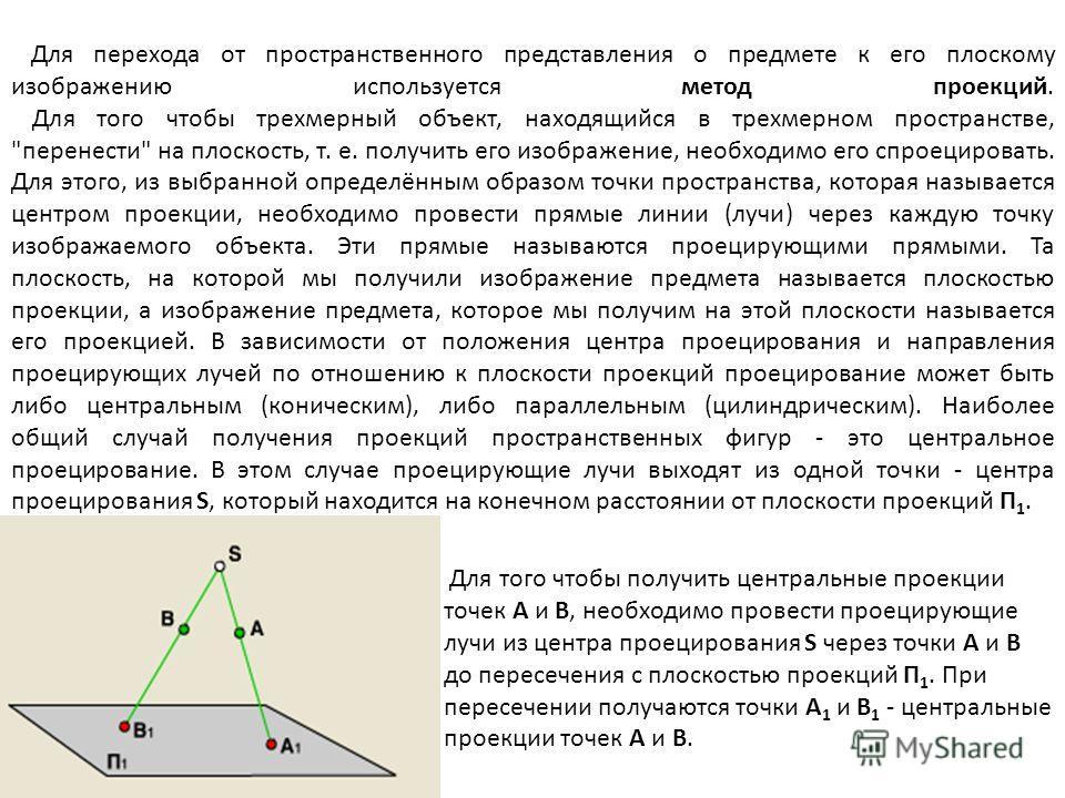 Для перехода от пространственного представления о предмете к его плоскому изображению используется метод проекций. Для того чтобы трехмерный объект, находящийся в трехмерном пространстве,