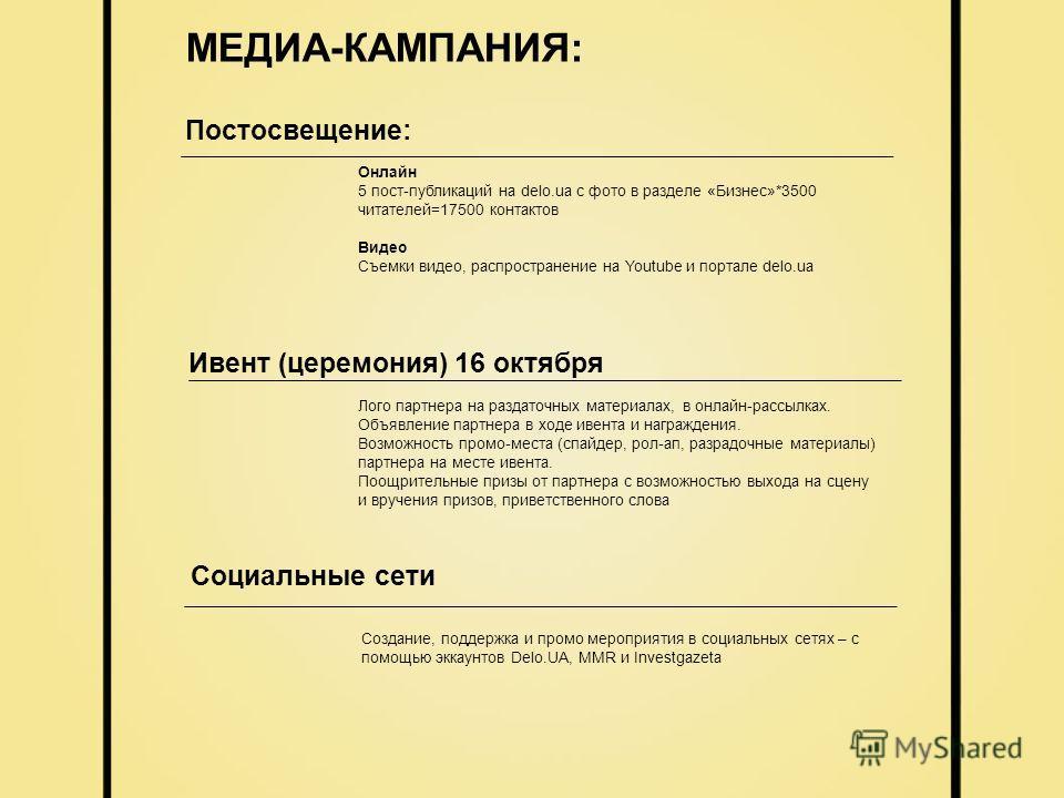 МЕДИА-КАМПАНИЯ: Онлайн 5 пост-публикаций на delo.ua с фото в разделе «Бизнес»*3500 читателей=17500 контактов Видео Съемки видео, распространение на Youtube и портале delo.ua Лого партнера на раздаточных материалах, в онлайн-рассылках. Объявление парт