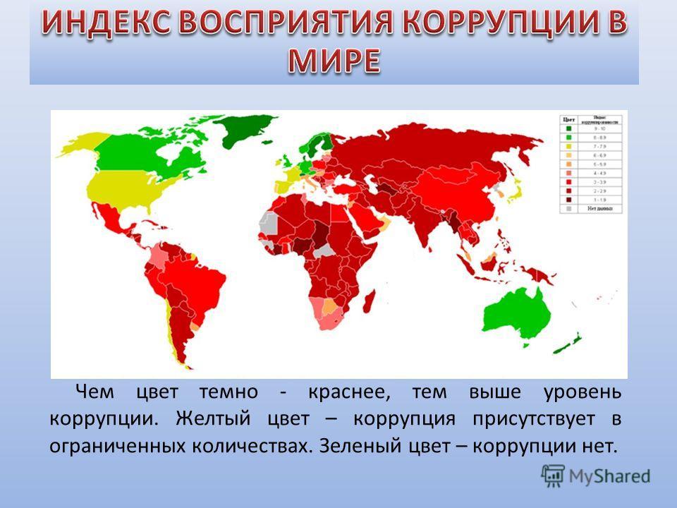 Чем цвет темно - краснее, тем выше уровень коррупции. Желтый цвет – коррупция присутствует в ограниченных количествах. Зеленый цвет – коррупции нет.