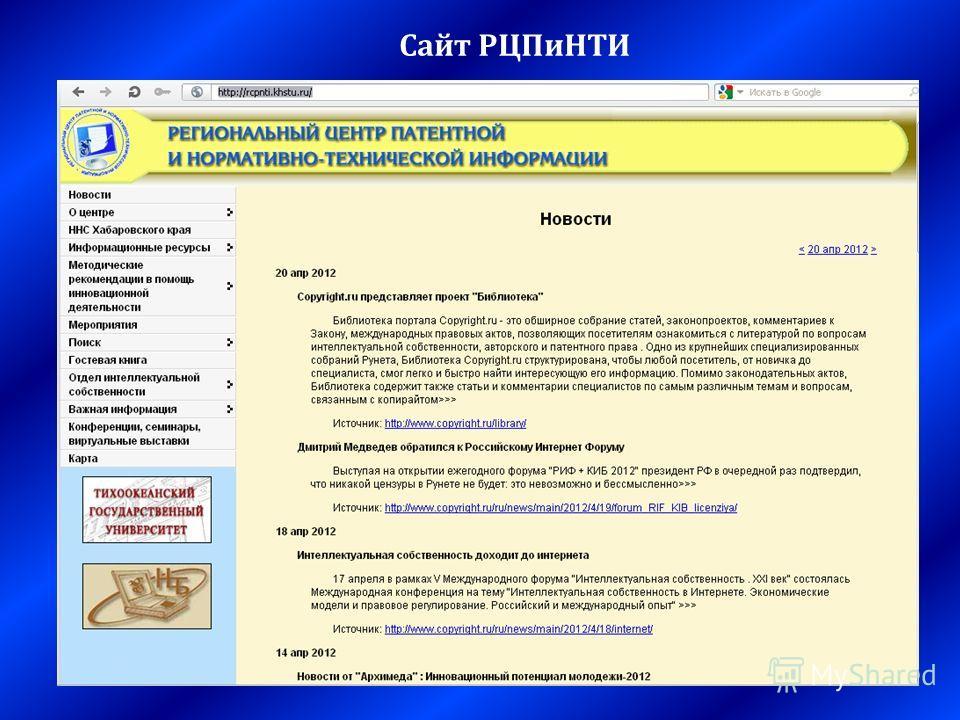 Сайт РЦПиНТИ