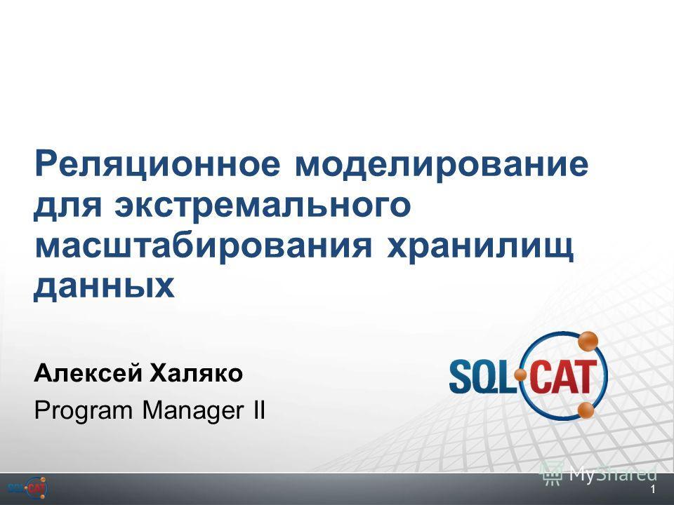 1 Реляционное моделирование для экстремального масштабирования хранилищ данных Алексей Халяко Program Manager II
