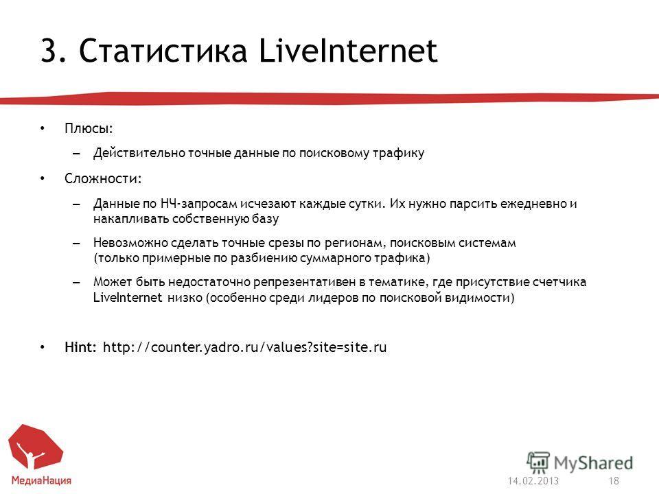 3. Статистика LiveInternet Плюсы: – Действительно точные данные по поисковому трафику Сложности: – Данные по НЧ-запросам исчезают каждые сутки. Их нужно парсить ежедневно и накапливать собственную базу – Невозможно сделать точные срезы по регионам, п