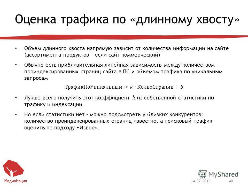 Оценка трафика по «длинному хвосту» 14.02.201340