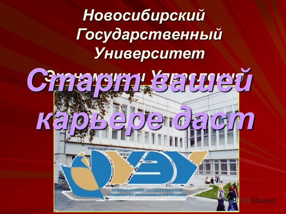 Новосибирский Государственный Университет Экономики и Управления Старт вашей карьере даcт
