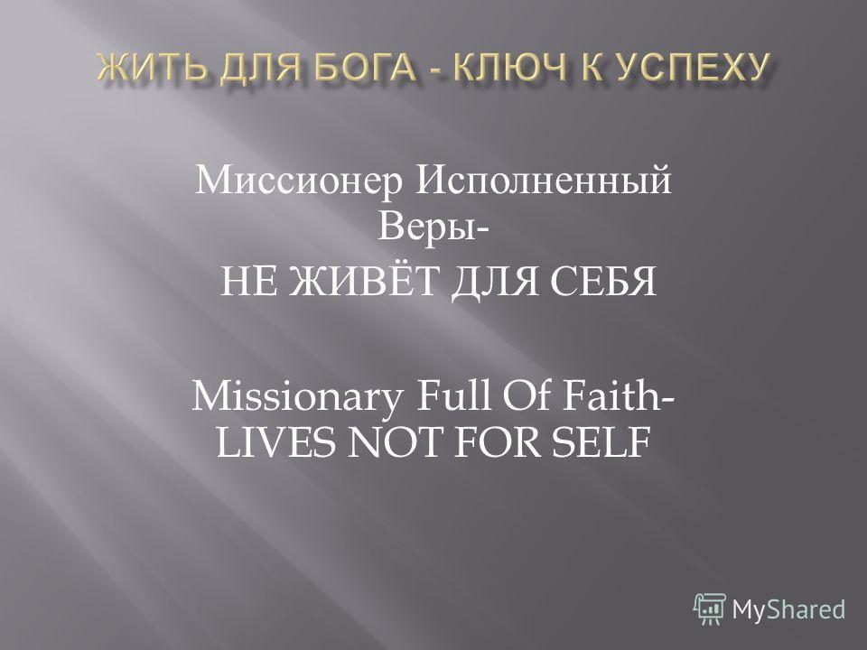 Миссионер Исполненный Веры - Н E ЖИВЁТ ДЛЯ СЕБЯ Missionary Full Of Faith- LIVES NOT FOR SELF