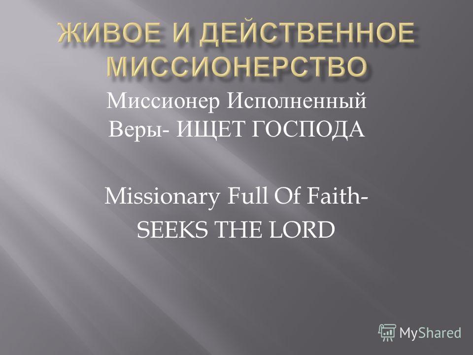 Миссионер Исполненный Веры - ИЩЕТ ГОСПОДА Missionary Full Of Faith- SEEKS THE LORD