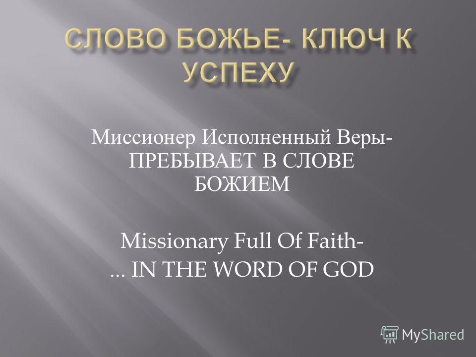 Миссионер Исполненный Веры - ПРЕБЫВАЕТ В СЛОВЕ БОЖИЕМ Missionary Full Of Faith-... IN THE WORD OF GOD