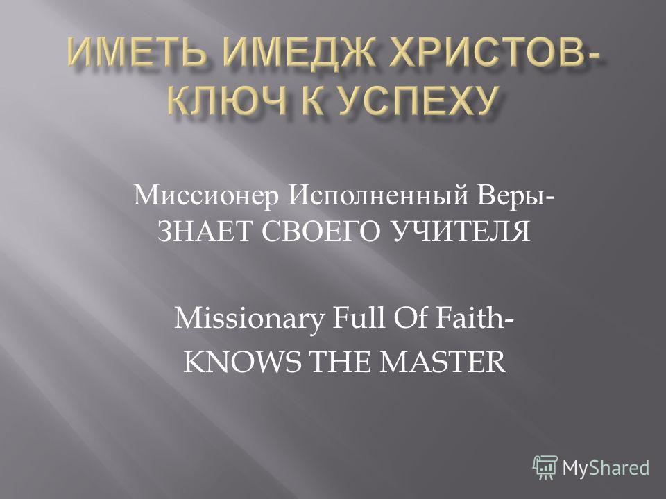 Миссионер Исполненный Веры - ЗНАЕТ СВОЕГО УЧИТЕЛЯ Missionary Full Of Faith- KNOWS THE MASTER