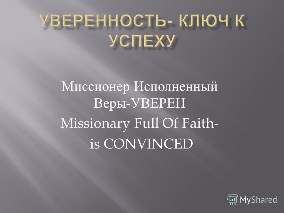 Миссионер Исполненный Веры - УВЕРЕН Missionary Full Of Faith- is CONVINCED