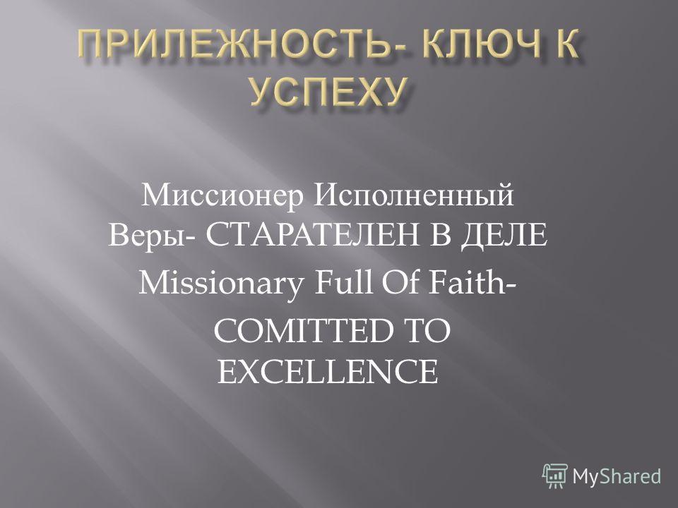 Миссионер Исполненный Веры - CTA РАТЕЛЕН В ДЕЛЕ Missionary Full Of Faith- COMITTED TO EXCELLENCE