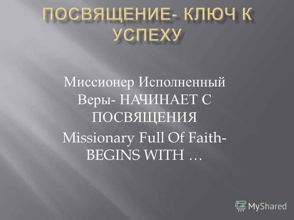Миссионер Исполненный Веры - НАЧИНАЕТ С ПОСВЯЩЕНИЯ Missionary Full Of Faith- BEGINS WITH …