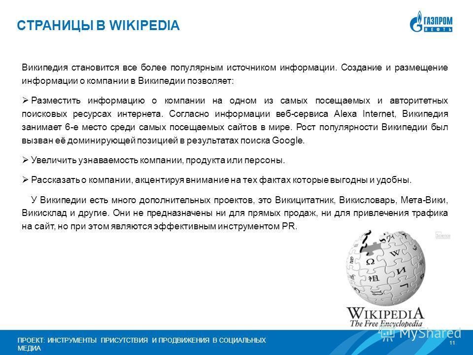 11 ПРОЕКТ: ИНСТРУМЕНТЫ ПРИСУТСТВИЯ И ПРОДВИЖЕНИЯ В СОЦИАЛЬНЫХ МЕДИА Википедия становится все более популярным источником информации. Создание и размещение информации о компании в Википедии позволяет: Разместить информацию о компании на одном из самых