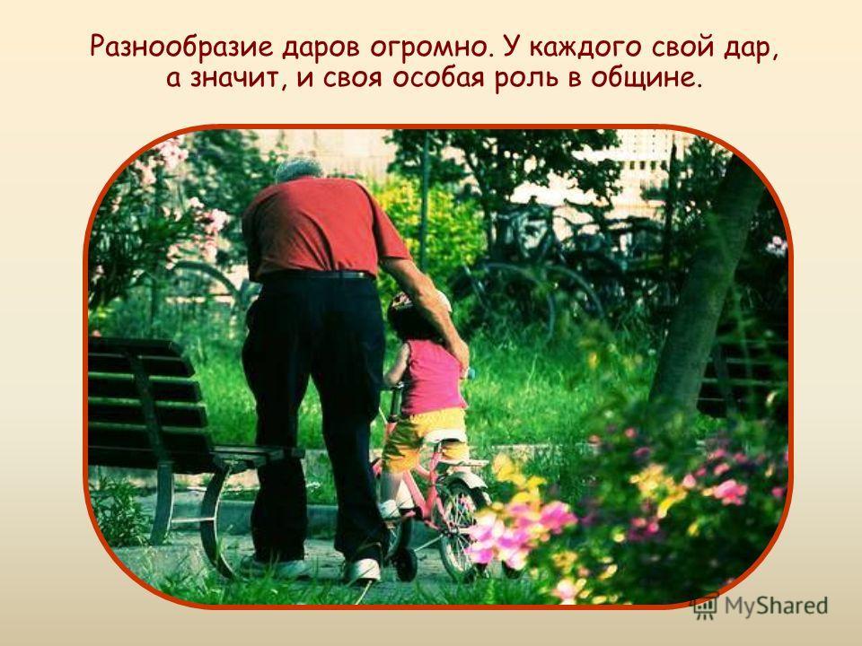 «Служите друг другу, каждый тем даром, какой получил, как добрые домостроители многоразличной благодати Божией»