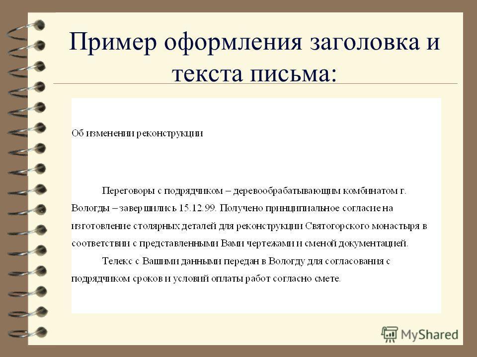 Правила подачи текста: Напечатанный текст должен точно соответствовать черновику документа Документ не должен содержать грамматических ошибок Стиль делового письма должен быть простым и понятным Текст письма должен отчетливо читаться при умеренном ос