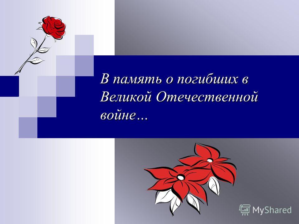 В память о погибших в Великой Отечественной войне…