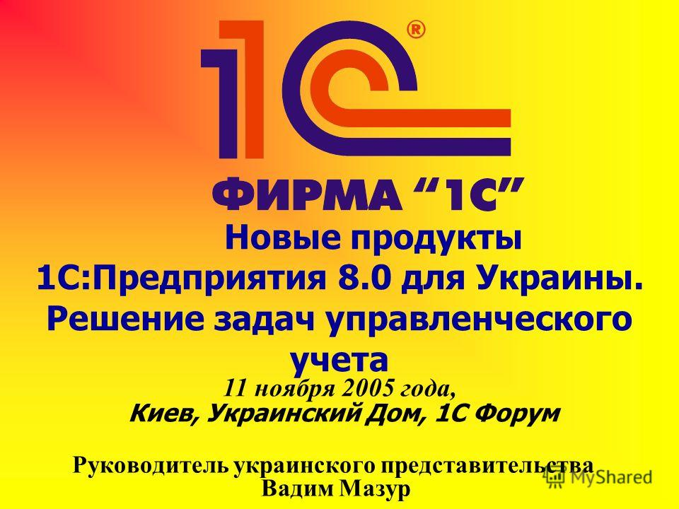 Руководитель украинского представительства Вадим Мазур 11 ноября 2005 года, Киев, Украинский Дом, 1С Форум Новые продукты 1С:Предприятия 8.0 для Украины. Решение задач управленческого учета