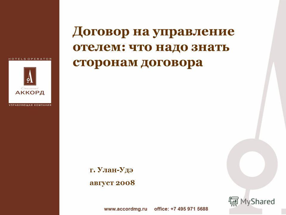 Договор на управление отелем: что надо знать сторонам договора г. Улан-Удэ август 2008