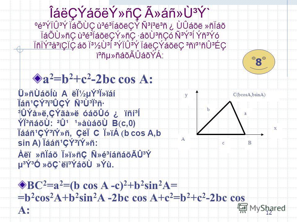 11 àõÕÕ³ÝÏÛáõÝ »é³ÝÏÛ³Ý Ý»ñùݳÓÇ·Ç ù³é³ÏáõëÇÝ Ñ³í³ë³ñ ¿ ¿ç»ñÇ ù³é³ÏáõëÇÝ»ñÇ ·áõÙ³ñÇÝ: ܳËáñ¹ ³å³óáõÛóÇ ÝÙ³Ý ¿ ݳ»õ ë³ ÙdzÛÝ Ã» ³Ûëï»Õ S=(a+b) 2 S=a 2 +b 2 +4*1/2ab C 2 =a 2 +b 2 7