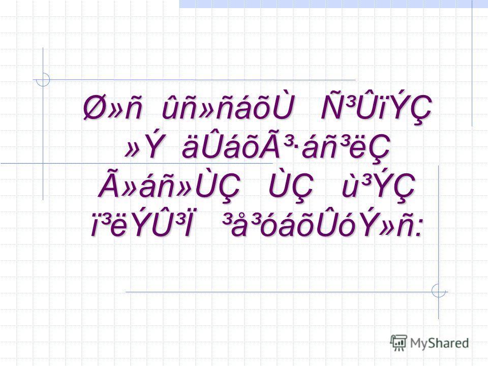 4 äÛáõó·áñ³ëÇ Ã»áñ»Ù àõÕÕ³ÝÏÛáõÝ »é³ÝÏÛ³Ý Ý»ñùݳÓÇ·Ç ù³é³ÏáõëÇÝ Ñ³í³ë³ñ ¿ ¿ç»ñÇ ù³é³ÏáõëÇÝ»ñÇ ·áõÙ³ñÇÝ: C 2 =a 2 +b 2