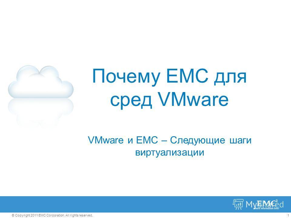 1© Copyright 2011 EMC Corporation. All rights reserved. Почему EMC для сред VMware VMware и EMC – Следующие шаги виртуализации
