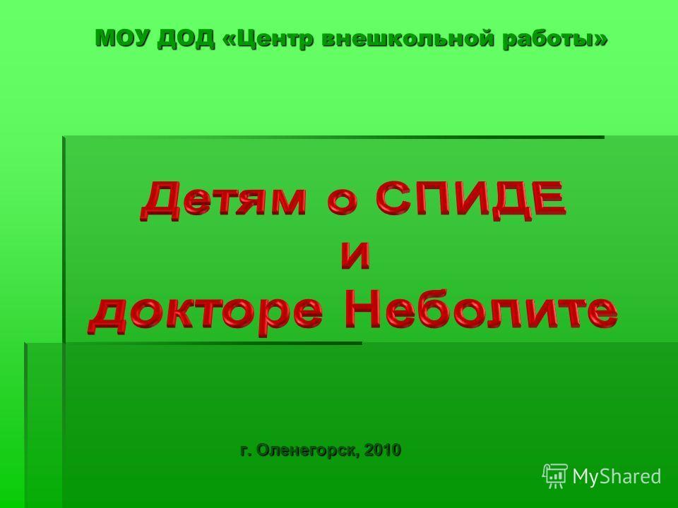 МОУ ДОД «Центр внешкольной работы» г. Оленегорск, 2010