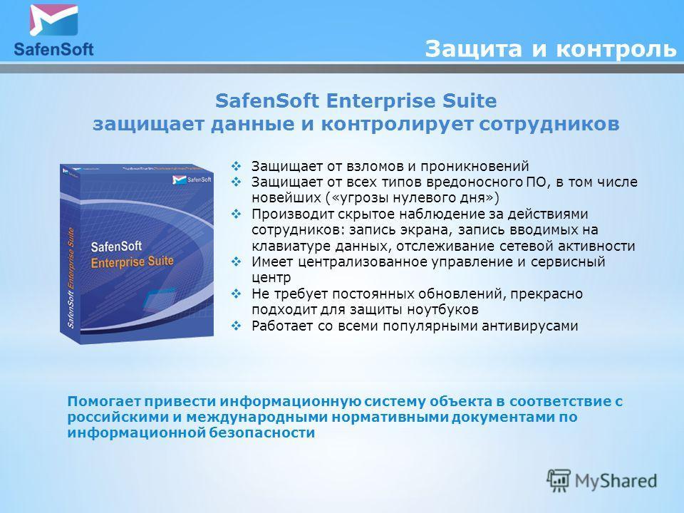Защита и контроль SafenSoft Enterprise Suite защищает данные и контролирует сотрудников Защищает от взломов и проникновений Защищает от всех типов вредоносного ПО, в том числе новейших («угрозы нулевого дня») Производит скрытое наблюдение за действия