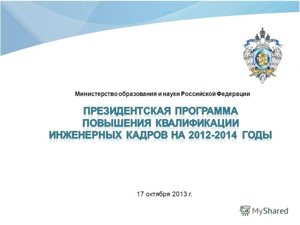 Министерство образования и науки Российской Федерации 17 октября 2013 г.
