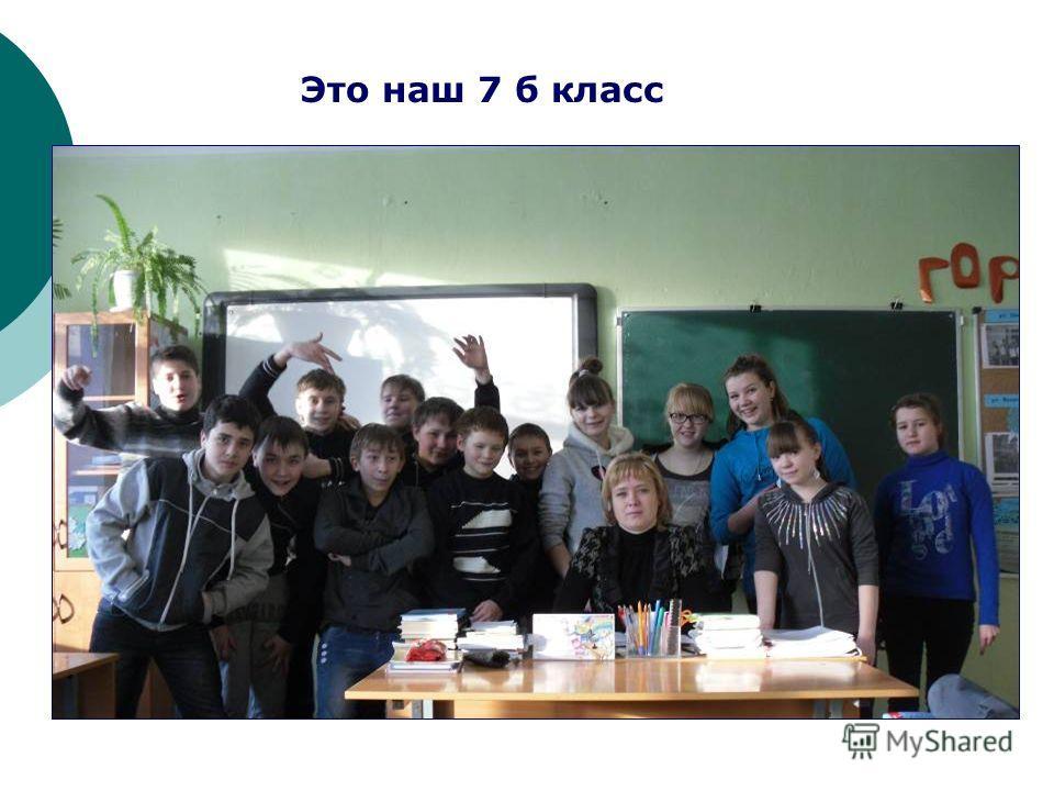 Это наш 7 б класс