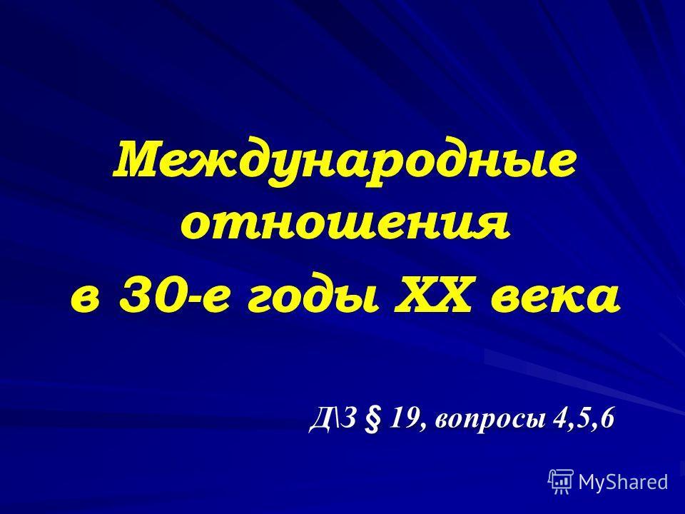 § 19, вопросы 4,5,6 Д\З § 19, вопросы 4,5,6
