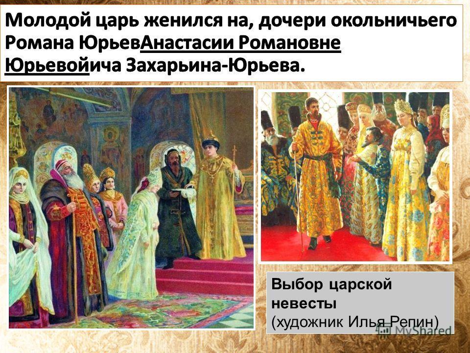 Выбор царской невесты (художник Илья Репин)