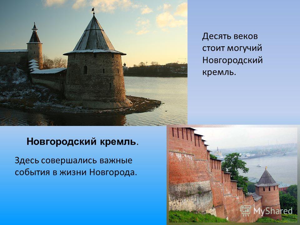 Новгородский кремль. Десять веков стоит могучий Новгородский кремль. Здесь совершались важные события в жизни Новгорода.