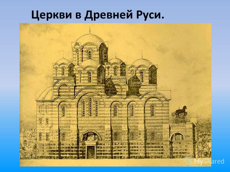Церкви в Древней Руси.